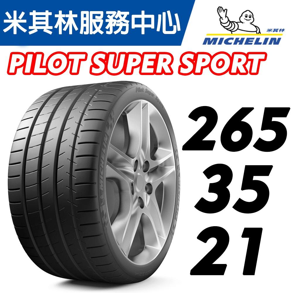 米其林 JK輪胎館 輪胎 MICHELIN 米其林輪胎 Pilot Super Sport PSS 265/35/21