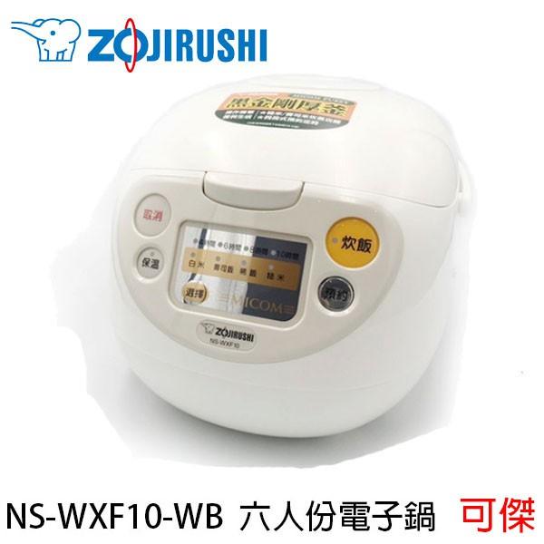 象印 微電腦 六人份 電子鍋 NS-WXF10-WB 電鍋 電子鍋