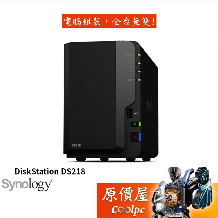Synology群暉 DS218【2Bay】四核心處理器/2GBDDR4/USB3.0*3/NAS/原價屋