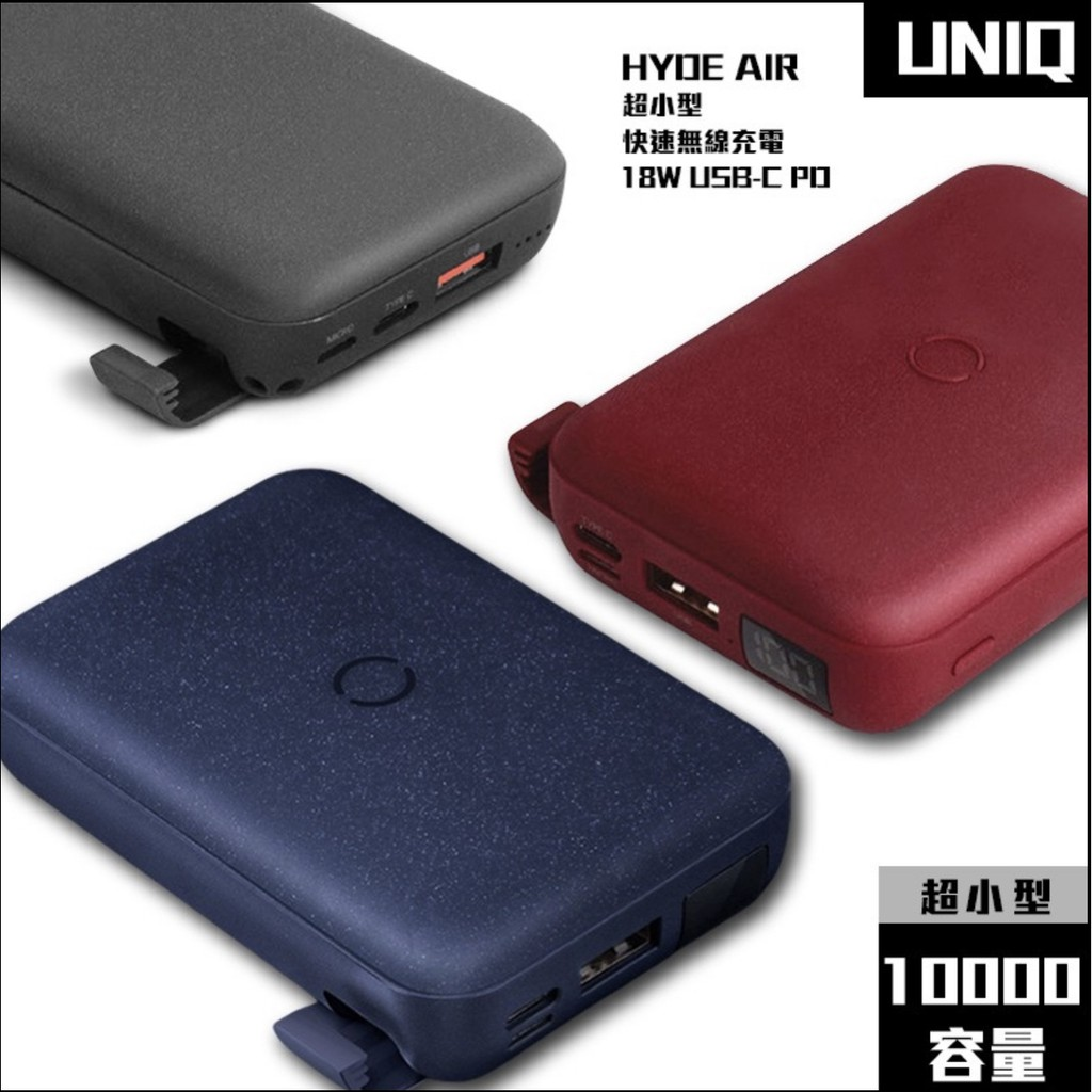 UNIQ HydeAir 無線快充帶支架螢幕顯示行動電源 10000AH