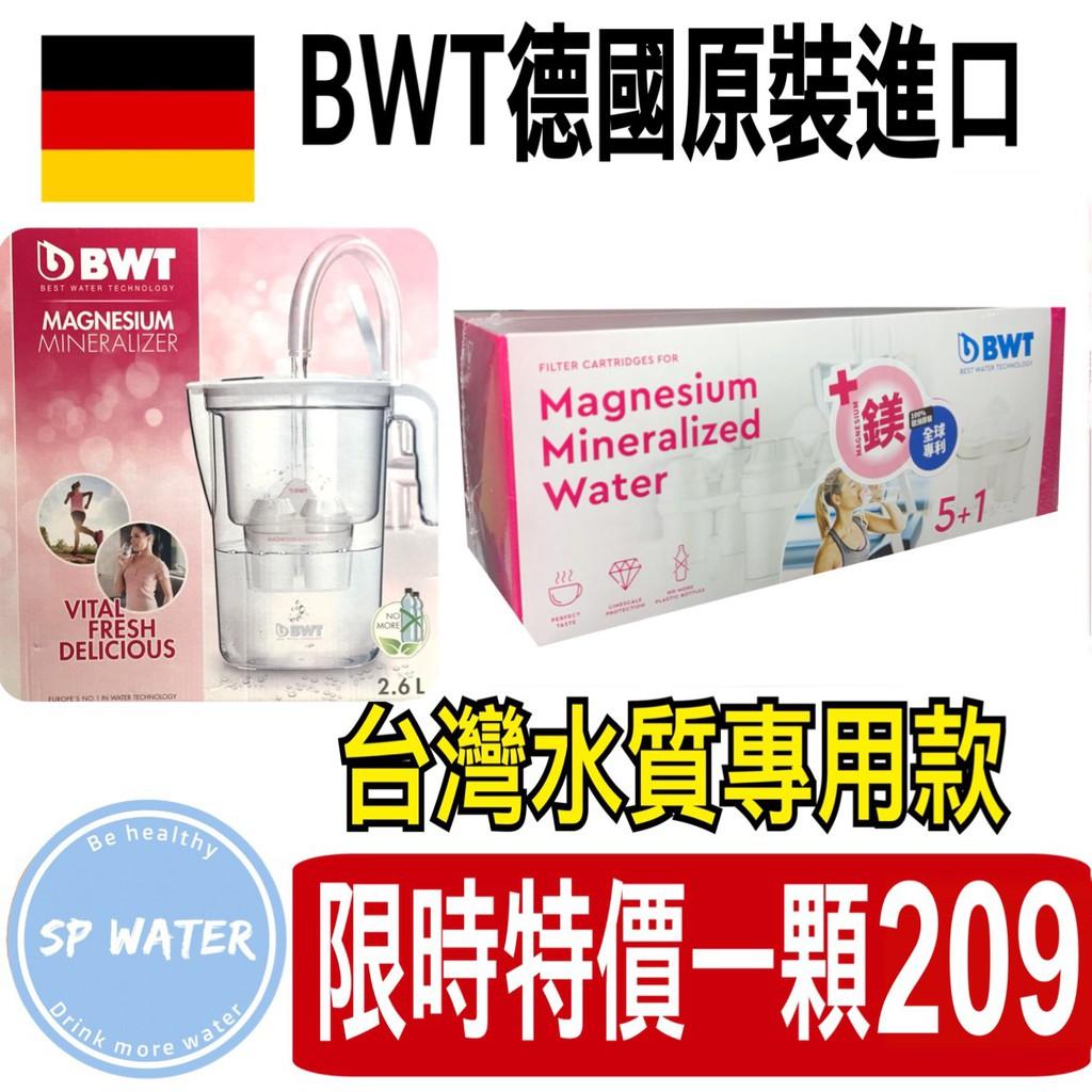 【BWT德國倍世】公司貨附發票 Mg2+鎂離子濾芯  BWT濾芯 濾水壺 濾心 現貨健康淨水壺 水瓶