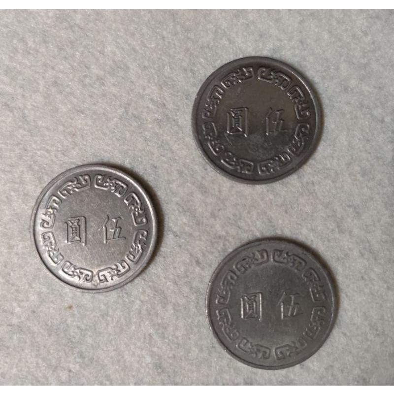 民國62、63年伍圓 硬幣 品相佳