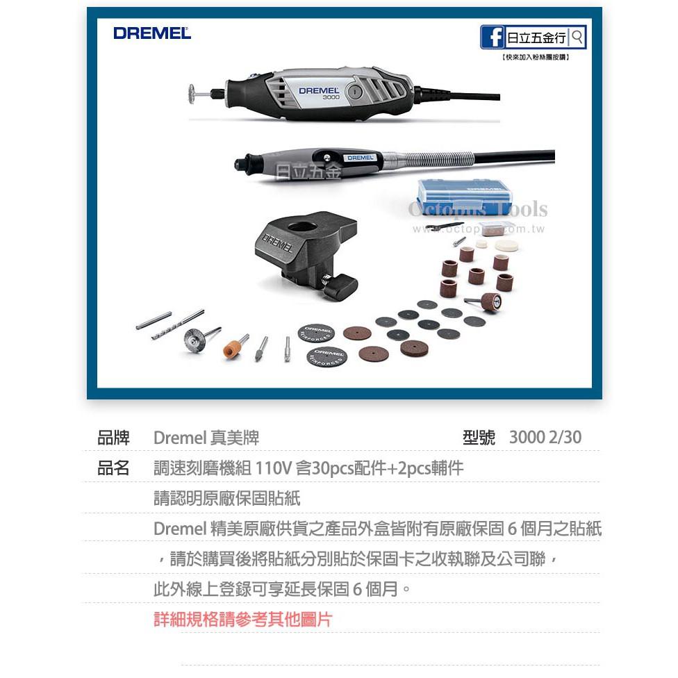 EJ工具《附發票》3000 2/30 美國 Dremel 真美牌 調速刻模機組