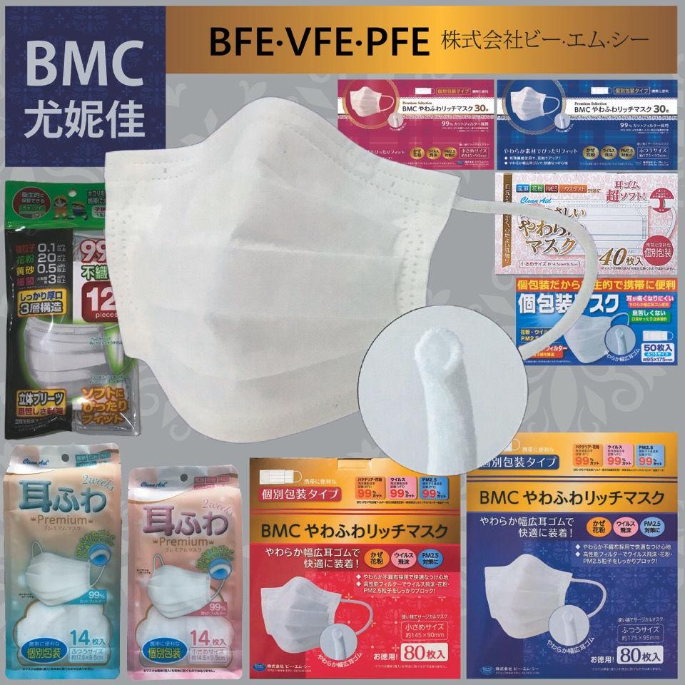 BMC大盒80片獨立盒裝男女款絲柔貼膚口罩效果佳防塵霾防吐沫白色