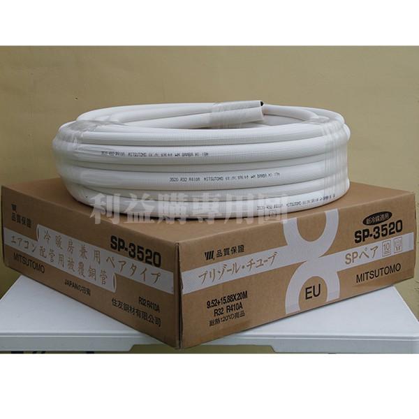 銅管 A級銅管 住友MITSUTOMO變頻冷專 SP3520  3分5分20米 R410A R32用 利益購 批售