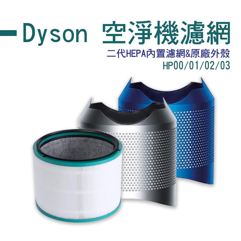Dyson空淨機二代濾網 HP00/HP02/HP03 原廠外殼+HEPA濾網 可分離
