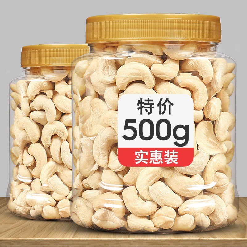 新貨腰果原味500g腰果批發越南腰果鹽焗腰果仁堅果零食大禮包60g含罐