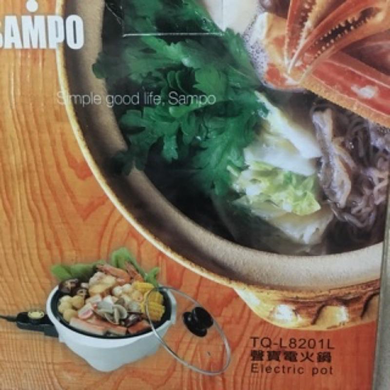 SAMPO聲寶電火鍋