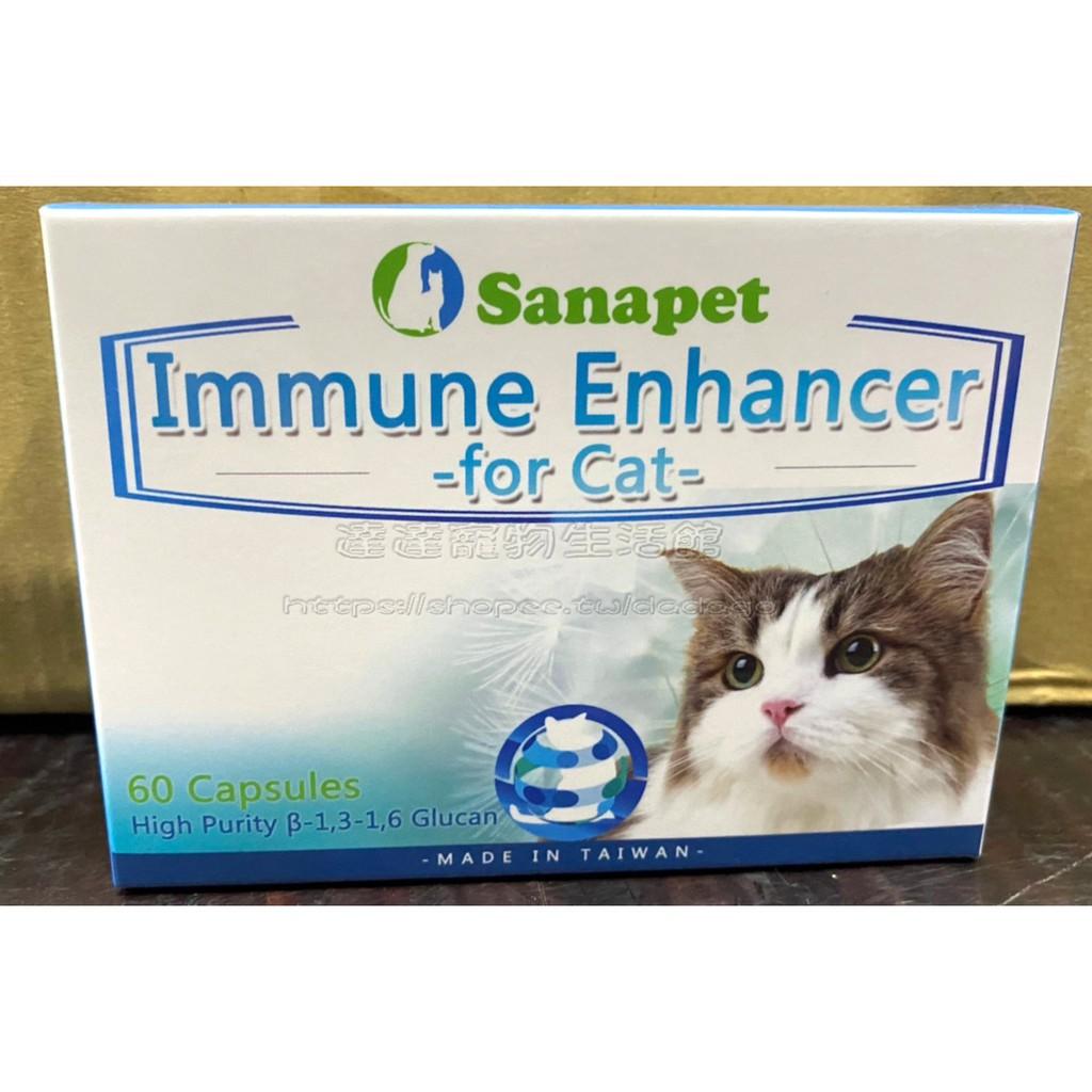 出清特價 售完為止<達達寵物>Sanapet 桑納沛 貓體健 貓用 免疫健康膠囊(60入)