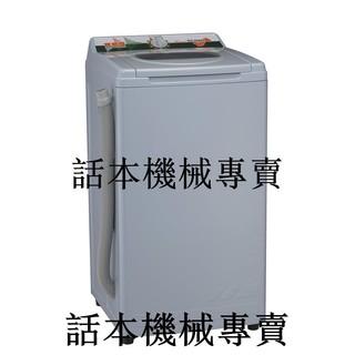 廠家現貨現貨【限宅配】寶島牌 不鏽鋼內槽脫水機 8Kg PT-808 /  10Kg PT-3088