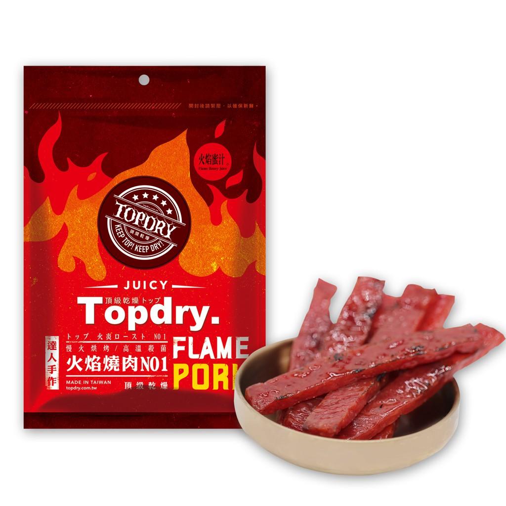 【頂級乾燥】火焰蜜汁豬肉條