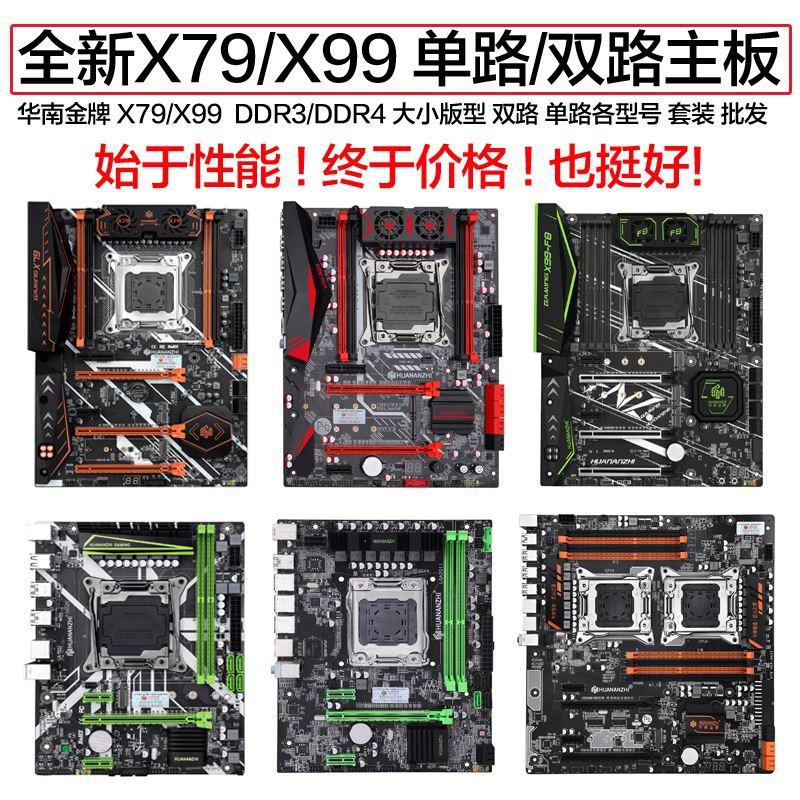 華南金牌X79主機板X99主機板2011CPU x79套裝E5 X79 X99雙路主機板