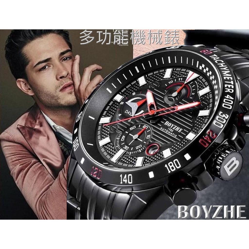 BOYZHE多功能(月星日.夜光)自動機械錶 時尚商務腕錶二0九 一元起標