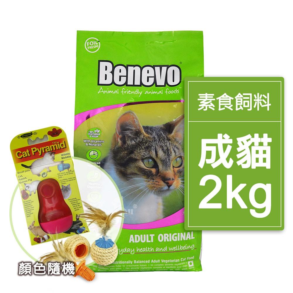 [贈貓玩具]Benevo倍樂福 英國素食認證低敏成貓飼料/素食/貓飼料/Vegan Cat Food