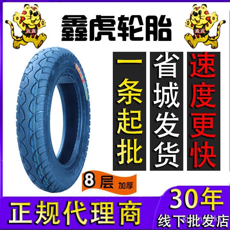 (現貨)鑫虎3.00-10電動車摩托通用真空胎8層強體耐磨輪胎大全14*250外胎 NtI0
