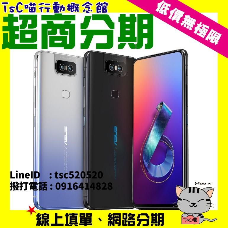線上無卡分期 ASUS ZenFone 6 512G 手機分期 免出門 過件率高 現金分期 信用卡分期 免卡分期