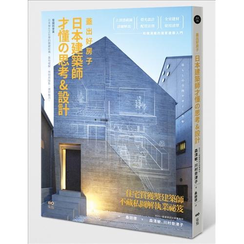 蓋出好房子:日本建築師才懂の思考 &設計:看圖就會蓋!日本學生正在學的關鍵結構、基地破解、照明與陰影、建材魅[88折]