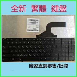 華碩 ASUS X75 X75A X75S X75SV X75V X75VB X75VC X75VD 筆電鍵盤 中文繁體