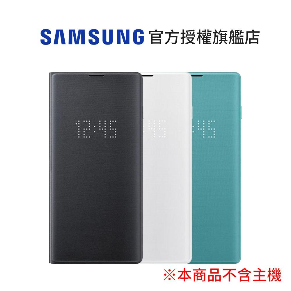 SAMSUNG Galaxy S10 LED皮革翻頁式皮套 黑/白/綠
