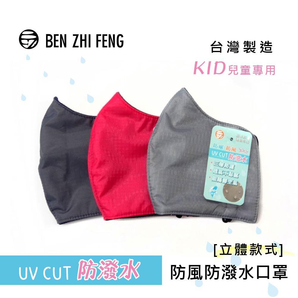 兒童防風防潑水立體口罩 (798)