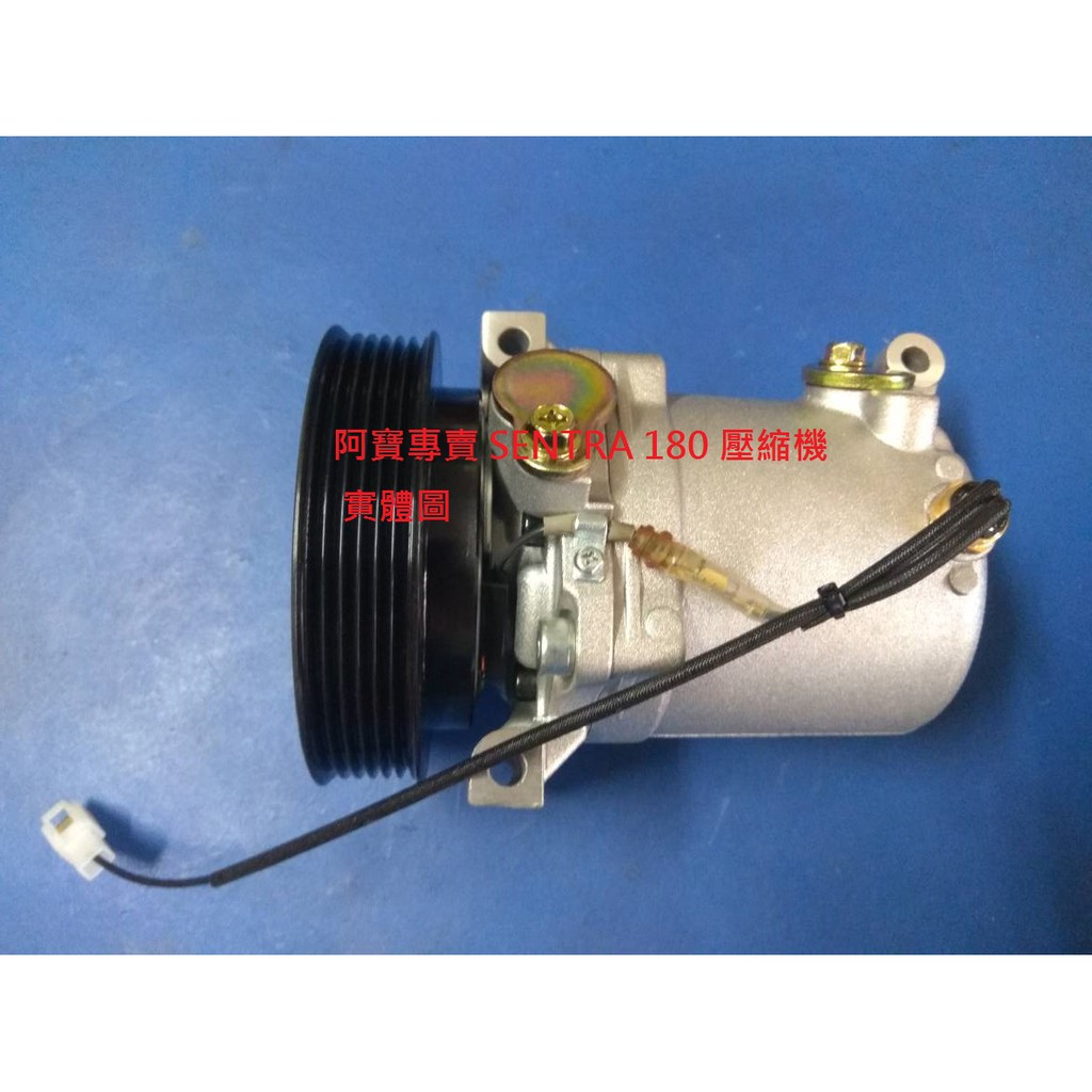 裕隆 SENTRA 180 N16 M1 冷氣壓縮機 壓縮機 外匯品 全車系皆可詢問 保固一年 如需其他零件請私訊