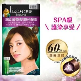 LIESE 莉婕 頂級涵養髮膜染髮霜 染髮劑 臺北市