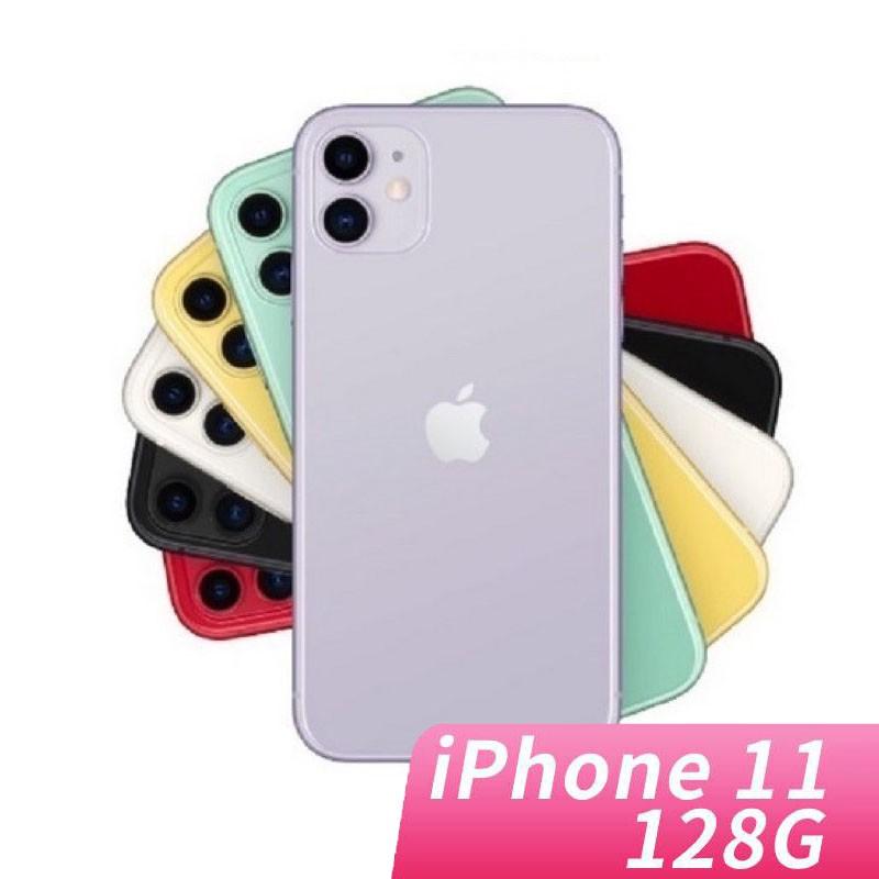 Apple iPhone 11 128GB 6.1吋 蘋果 白色/黑色/綠色/紫色/紅色/黃色