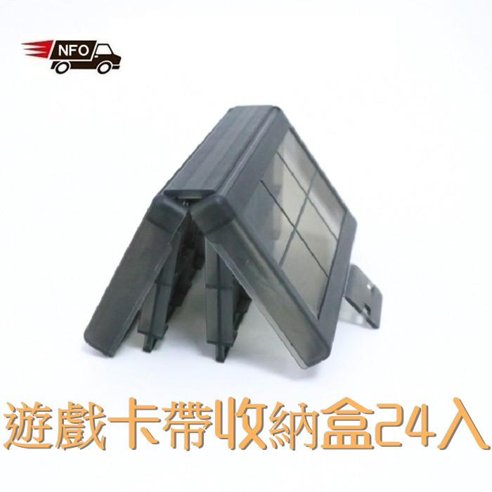 SWITCH遊戲卡盒【NT100】遊戲卡帶收納盒 適用任天堂24格卡帶 NS 24IN1 記憶卡收納盒1026KIM10