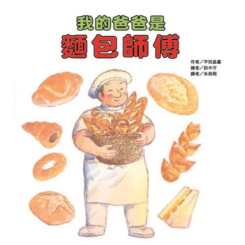 我的爸爸是麵包師傅[88折]11100625480