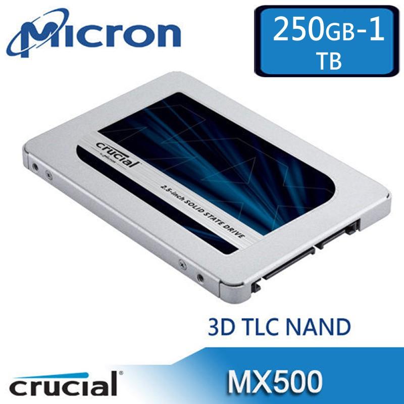 美光 MX500 系列 2.5吋 SSD 固態硬碟 Crucial SATA3 250G 500G 1TB【每家比】
