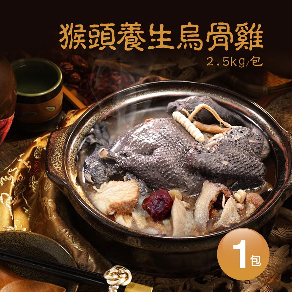 【築地一番鮮】特大猴頭養生烏骨雞1包(約2.5kg/包)-任選