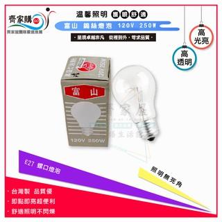 【💡富山 鎢絲燈泡 120V 250W E27 螺口燈泡】💡台灣製  清光燈泡 磨砂燈泡 ‧齊家屋‧ 新北市
