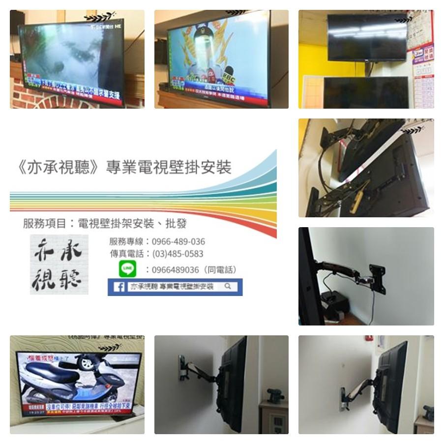 『亦承視聽』手臂式 電視 壁掛架 施工 安裝-  適用 SONY、三星、LG、鴻海、BENQ、三洋、菲利浦、國際、奇美