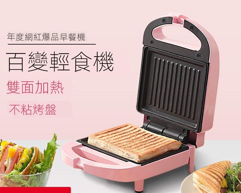熱壓吐司機 三明治機 麵包機 三明治機多功能輕食早餐機 雙面加熱麵包機 小型吐司壓烤機華夫餅機