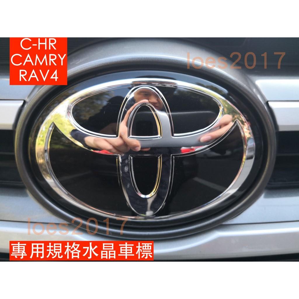 水晶 大標 卡扣 專用規格 TOYOTA 豐田 車標 前標 Camry Rav4 油電 HYBRID C-HR CHR