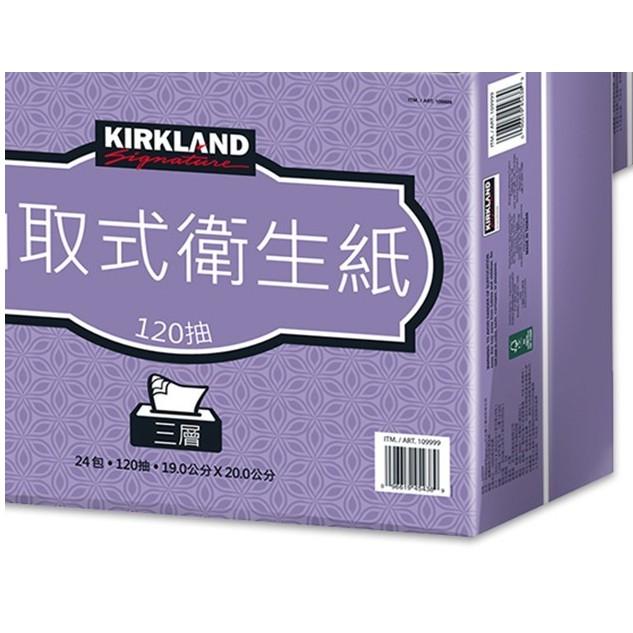 先問庫存 Kirkland Signature 科克蘭 三層抽取衛生紙 120張 X 72入 好市多 衛生紙