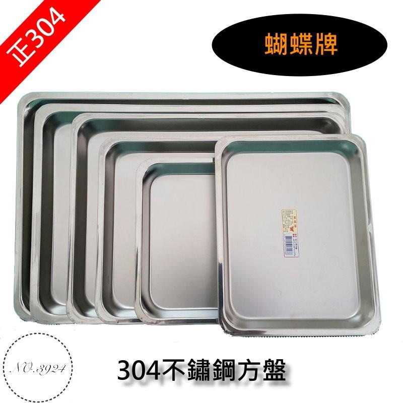 台灣製 方盤 蝴蝶牌 304不鏽鋼方盤 茶盤 滴水盤 長方盤 自助餐盤 鐵盤 烤盤 料理盤 萬用盤