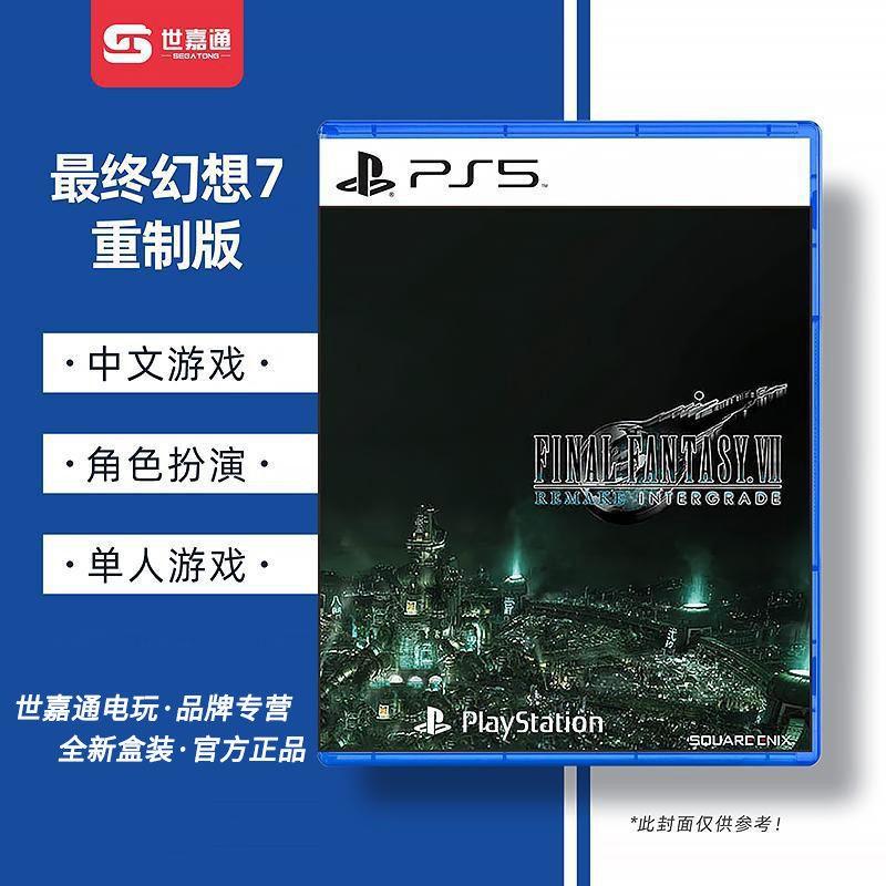 免運 PS4遊戲光碟 PS5游戲 最終幻想7 重制版 FF7 FINAL FANTASY 中文 現貨