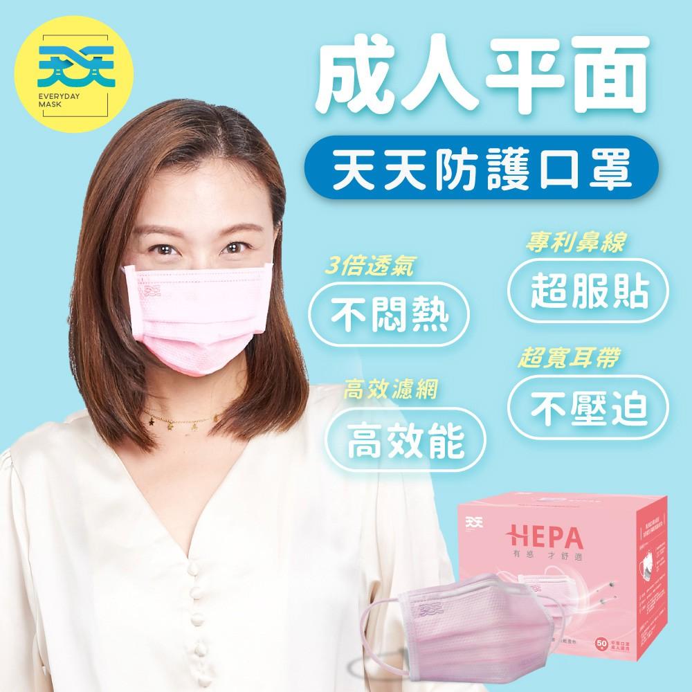 【天天】成人平面醫用口罩 粉色 每盒50入 2盒販售 (防菌 防空汙 防風保暖 醫療級 平面口罩)