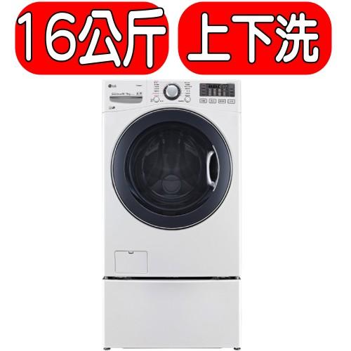 《可議價》LG樂金【WD-S16VBD+WT-D250HW】TWINWash 雙能洗16公斤+2.5公斤