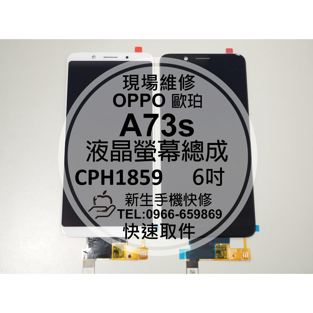 【新生手機快修】OPPO A73s CPH1859 液晶螢幕總成 玻璃破裂 觸控面板 摔壞黑屏 花屏 線條 現場維修更換