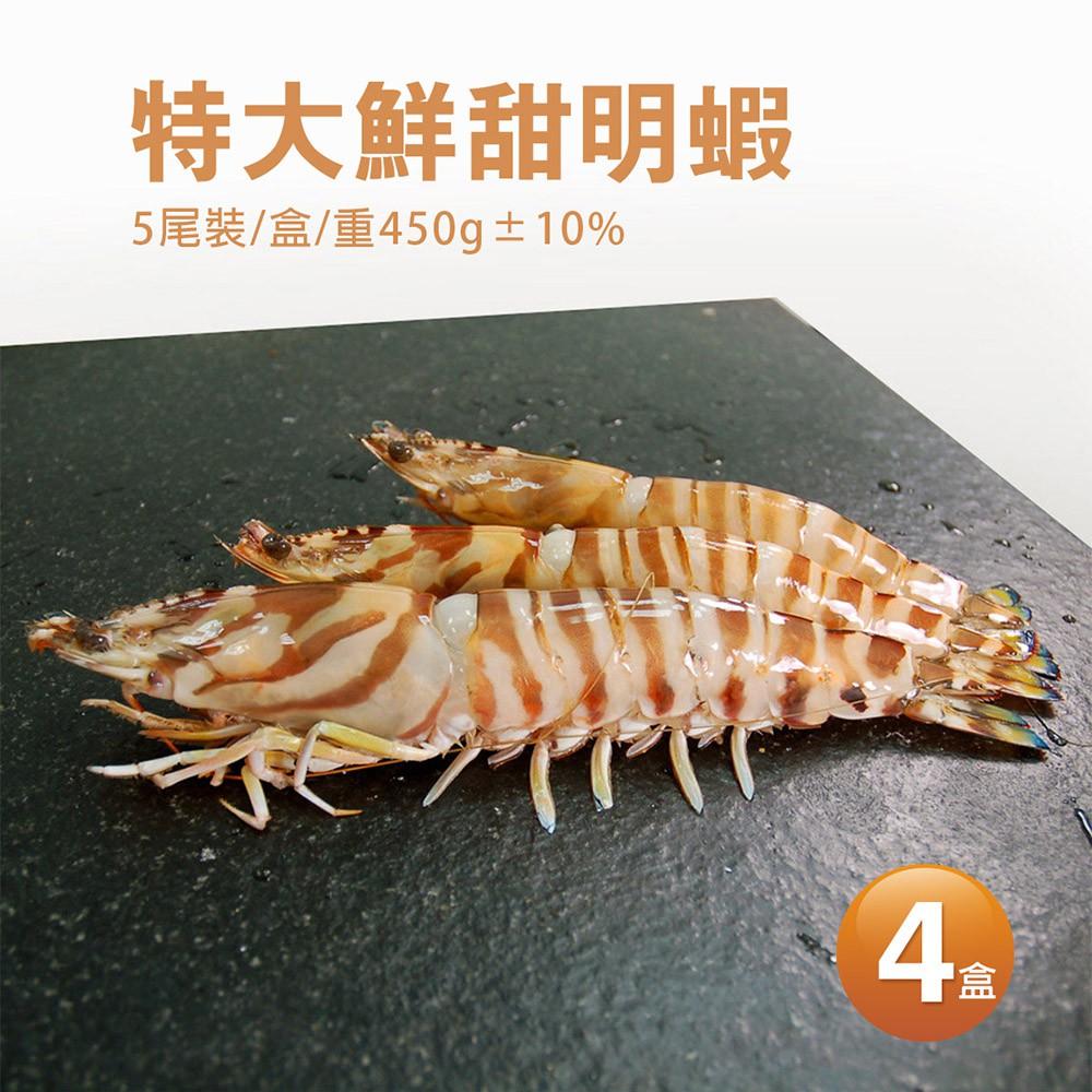 【築地一番鮮】特大鮮甜明蝦4盒(5尾裝/盒/重450g±10%)-免運組