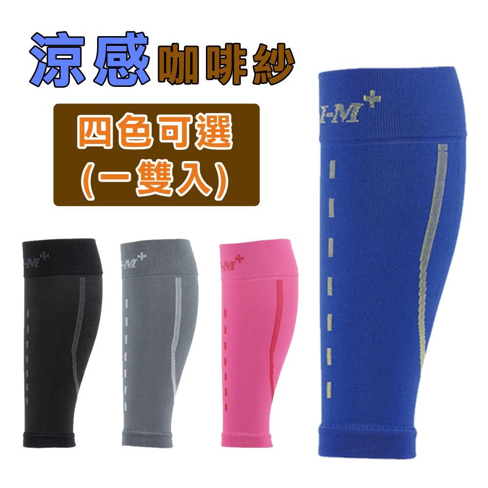 *醫材字號*【I-M愛民】醫療涼感環保咖啡紗束小腿襪 (醫療襪/彈性襪/壓力襪/靜脈曲張襪)