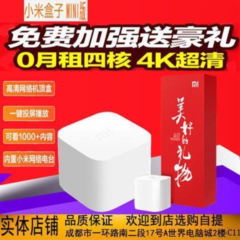熱賣Xiaomi/小米 小米小盒子mini版4代高清網絡電視盒子機頂盒WIFI
