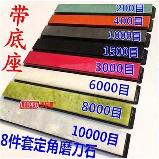 3000-10000目定角磨刀石4條套裝帶底座 定角磨刀器專用規格小小