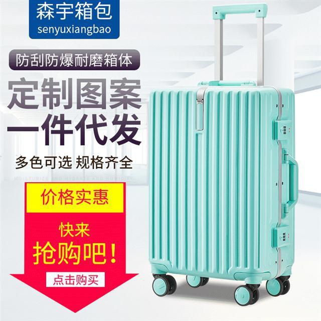 萬向輪商務旅行登機箱拉桿箱 學生行李箱 2024寸外貿密碼旅行箱
