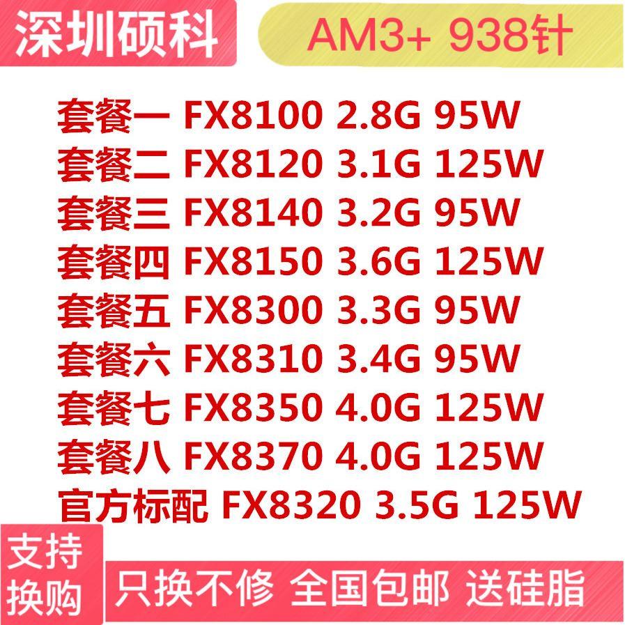 裝機精選~AMD FX 8320 8300 8350 FX8100 8120 8140桌上型電腦AM3推土機CPU