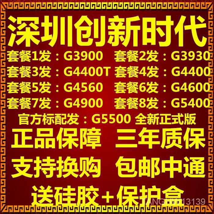 【新高度】G3900T 3930T G4400T 4560 4600 G4620 G4900T G5400 G5500