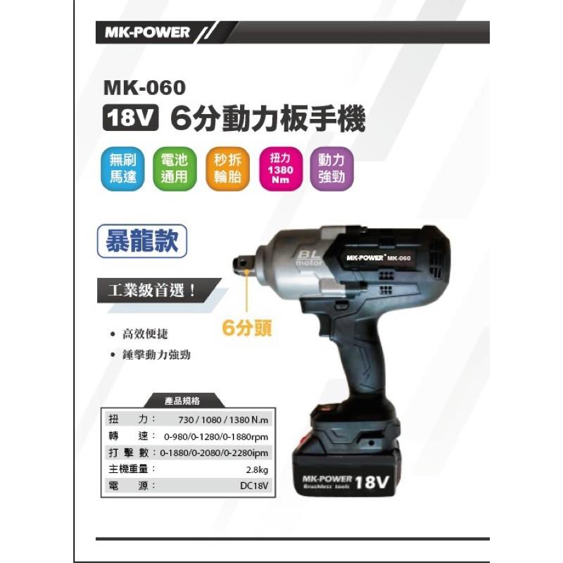 [米寶寶]MK-POWER MK-060 18V 六分頭 板手機 扳手機 空機 充電扳手 鋰電 牧田副廠
