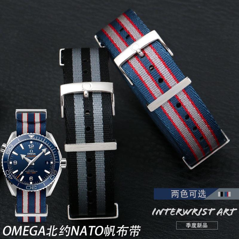 歐米茄新海馬300蝶飛表帶NATO北約帆布帶20mm原裝鋼針扣Omega表帶